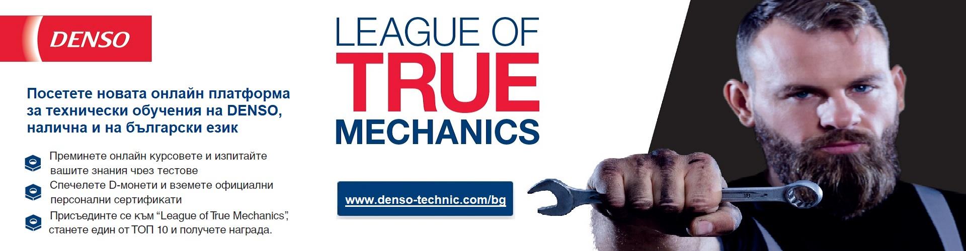 denso_e-learning_banner.jpg