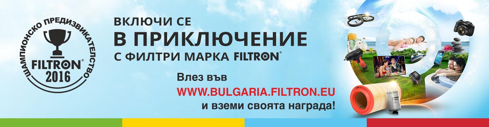 filtron_fevruari2016.jpg