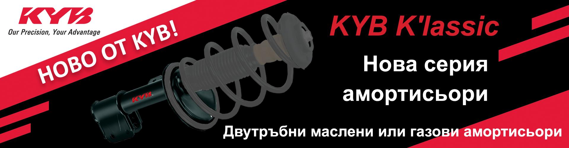 kayaba_klassic_banner.jpg
