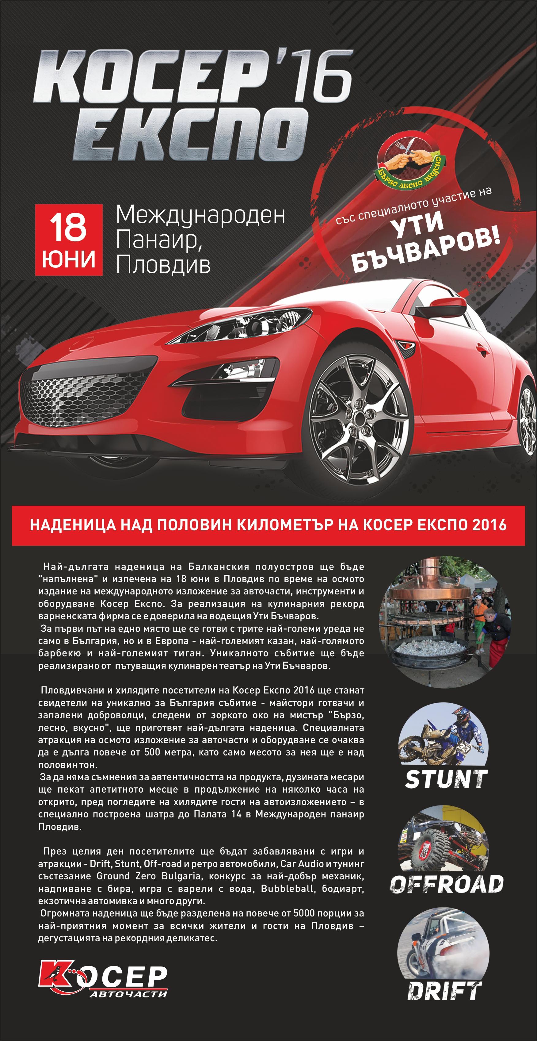КОСЕР ЕКСПО 2016 / KOSSER EXPO 2016
