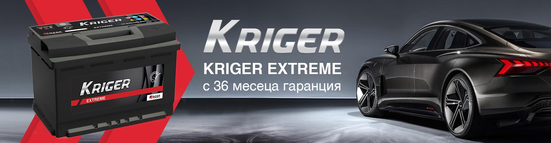kriger_extreme_banner.jpg