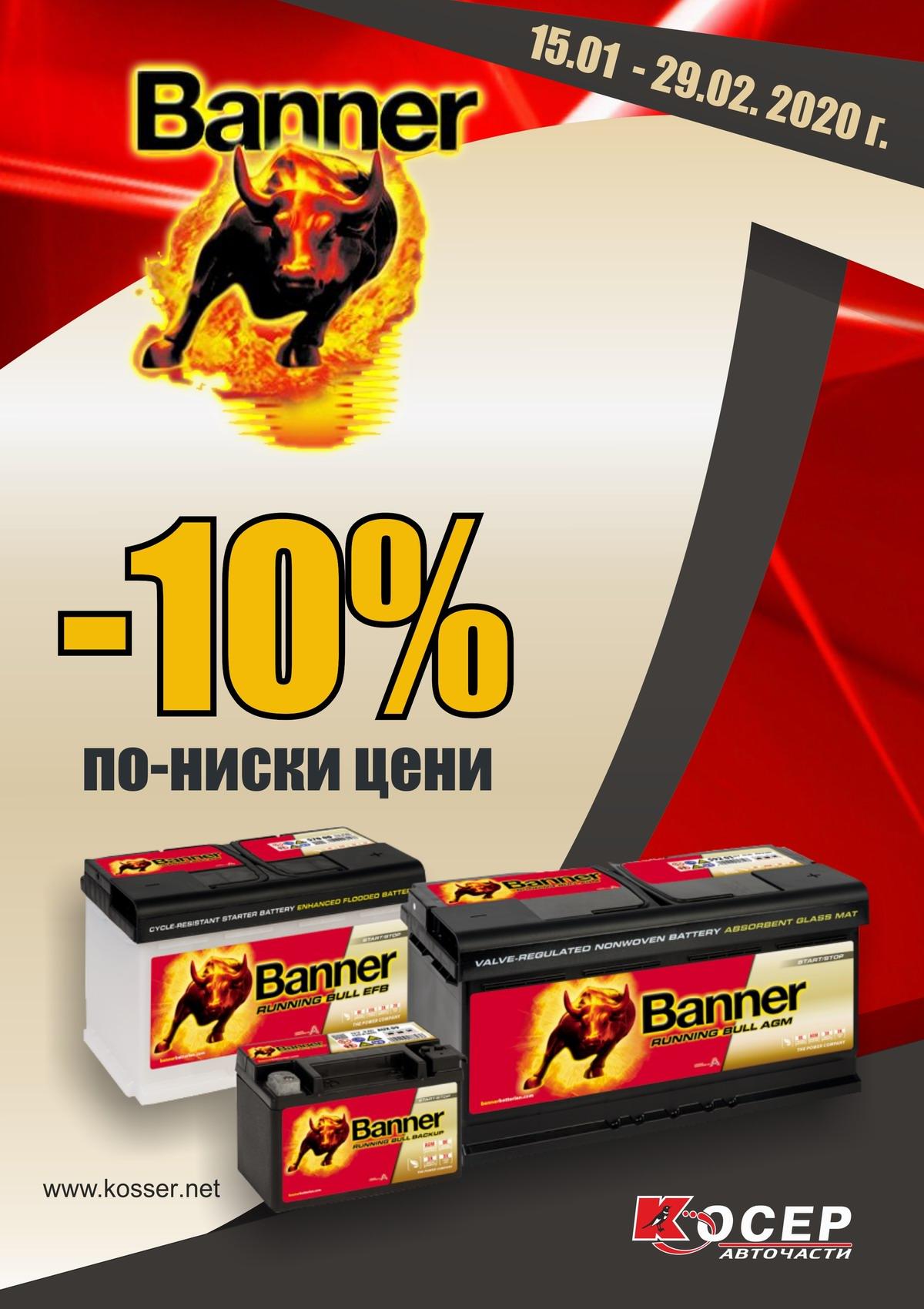 Промоция BANNER, 15.01.2020 - 29.02.2020