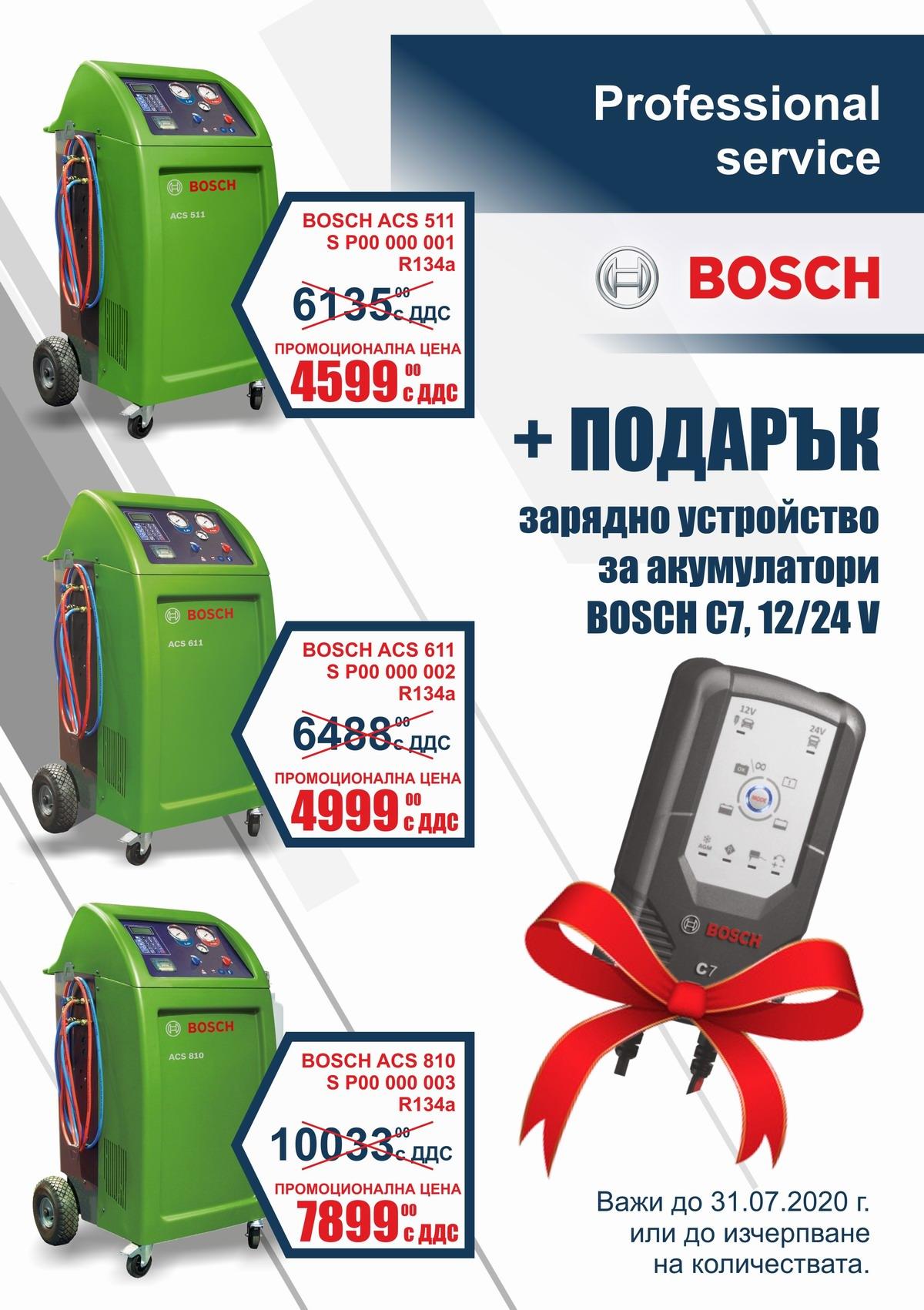 Промоция BOSCH - ACS 511, ACS 611, ACS 810 - до 31.07.2020