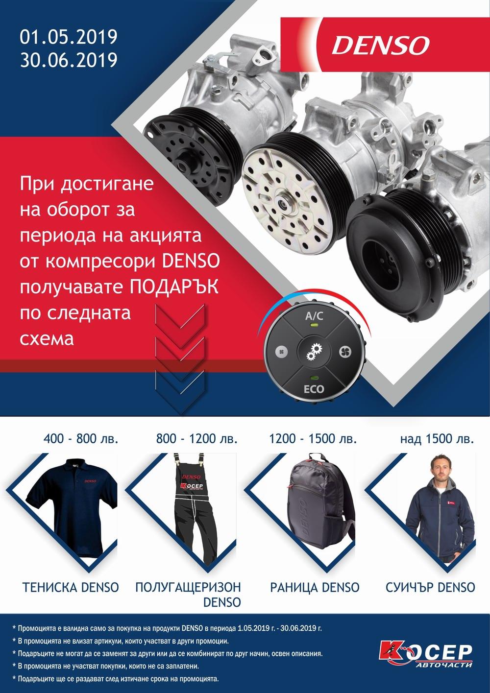Промоция DENSO, 01.05.2019 - 30.06.2019