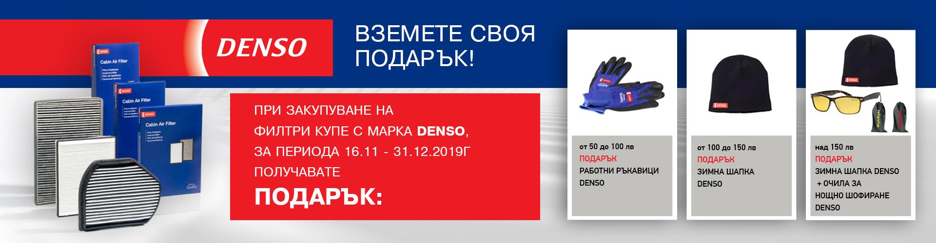 promo_denso_16.11.2019-31.12.2019_banner.jpg