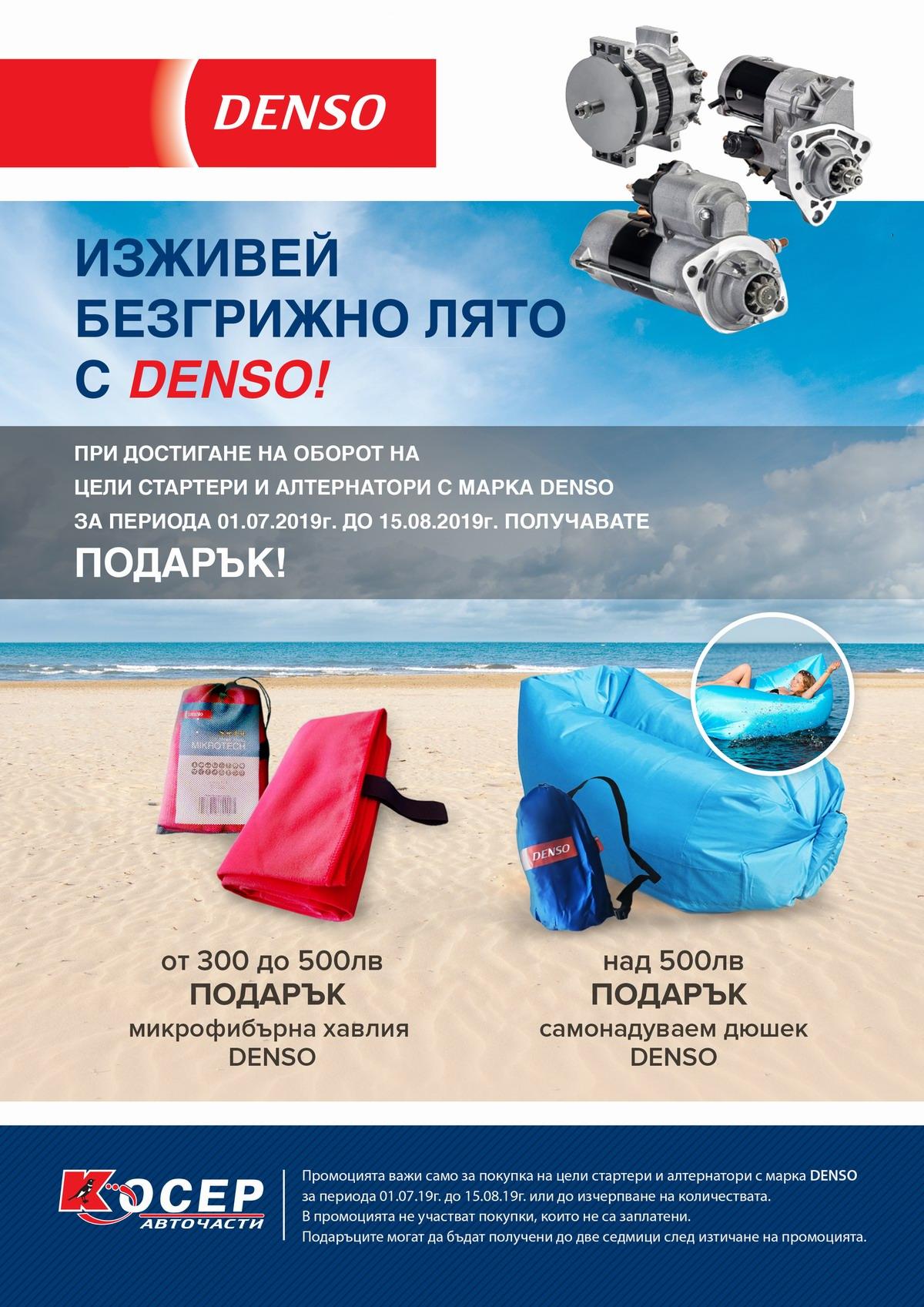 Промоция DENSO - 01.07.2019 до 15.08.2019