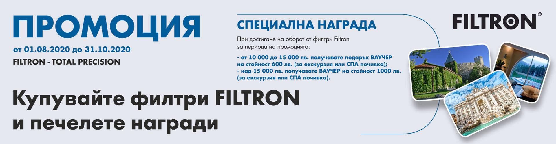 promo_filtron_01.08.2020-31.10.2020_banner.jpg