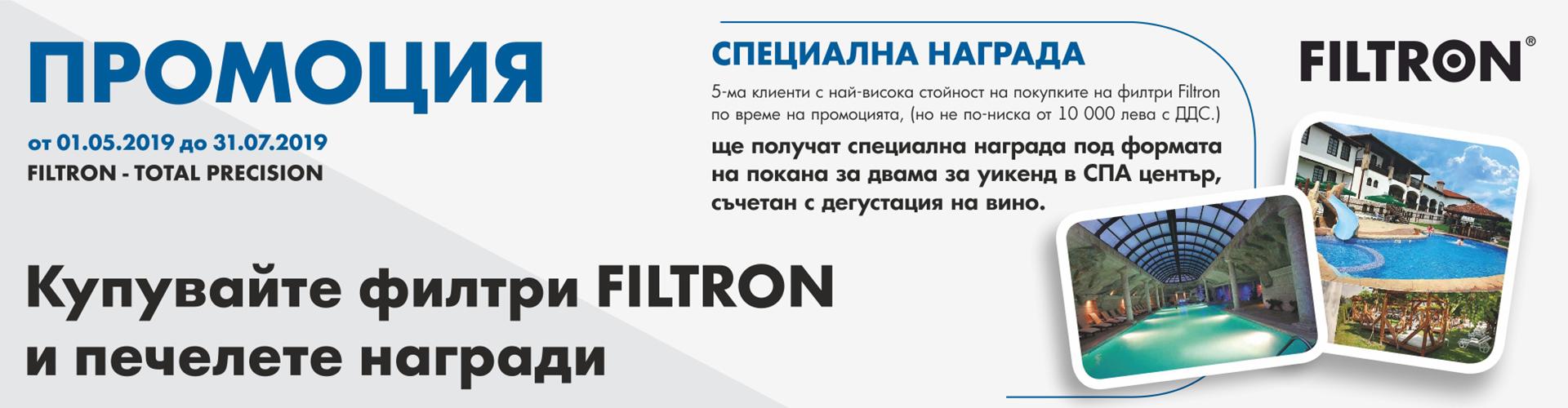 promo_filtron_2019_01.05.2019-31.07.2019_banner.jpg