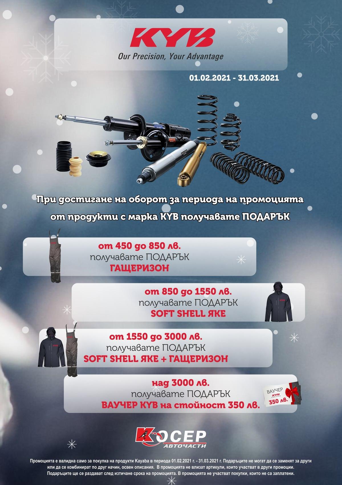 Промоция KAYABA, 01.02.2021 - 31.03.2021