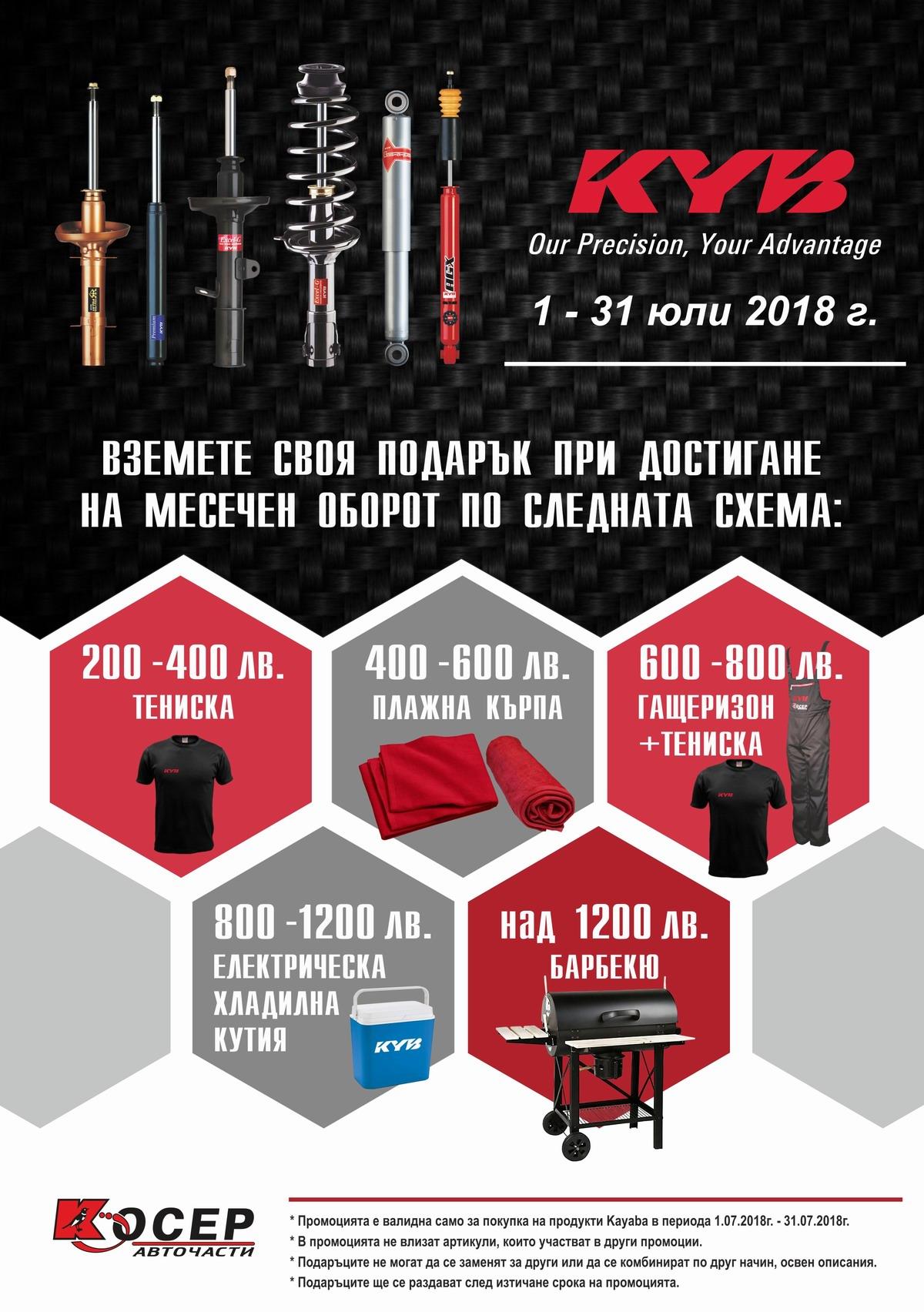 Промоция KAYABA - юли 2018