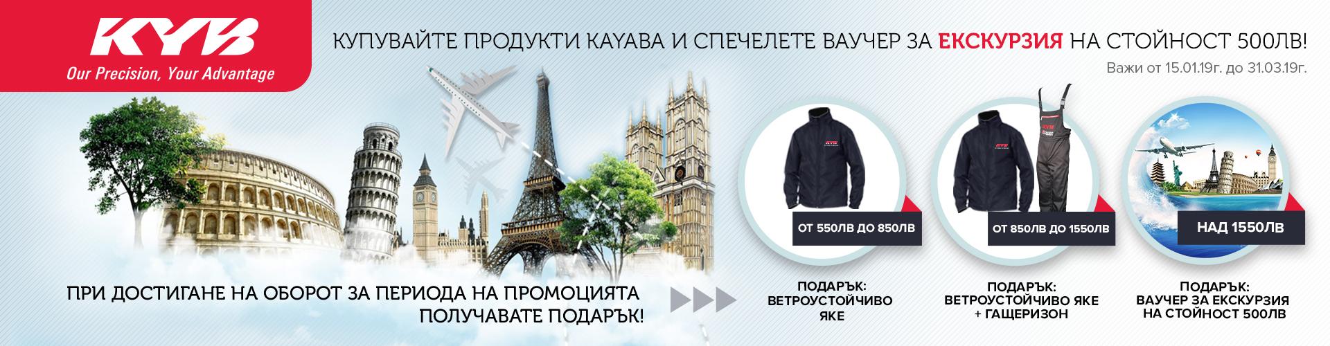 promo_kayaba_15012019-31032019_banner.jpg
