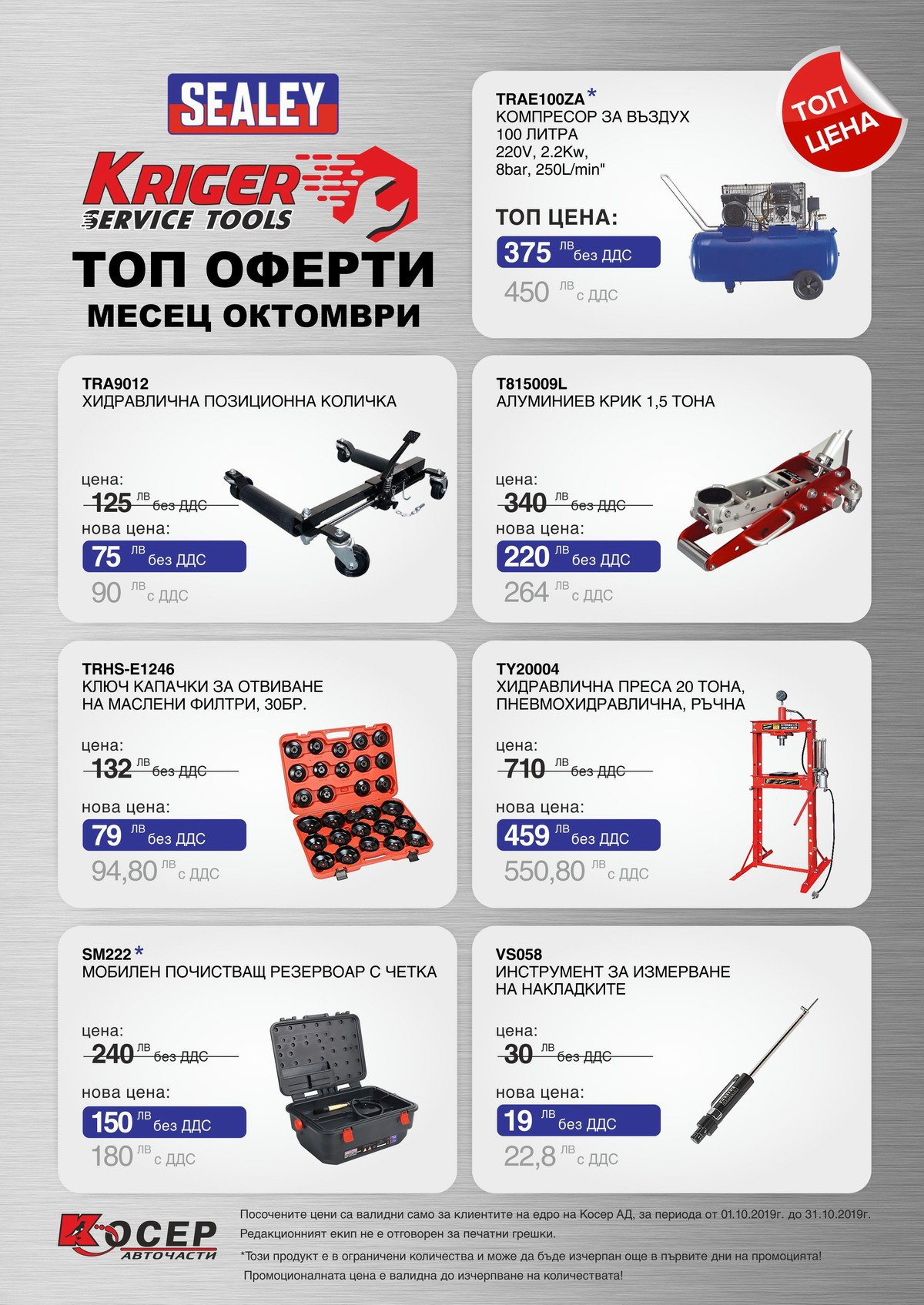Промоция KRIGER Tools, 01.10.2019 - 31.10.2019
