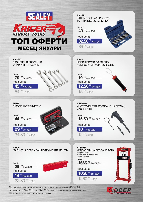 Промоция KRIGER Tools, 01.01.2019 - 31.01.2019