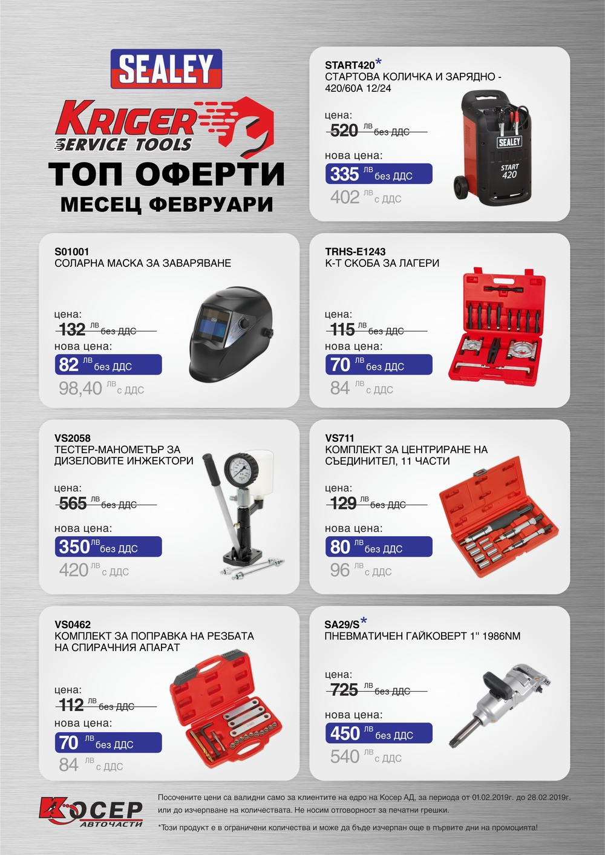 Промоция KRIGER Tools, 01.02.2019 - 28.02.2019
