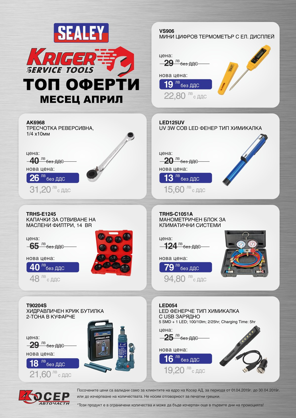 Промоция KRIGER Tools, 01.04.2019 - 30.04.2019