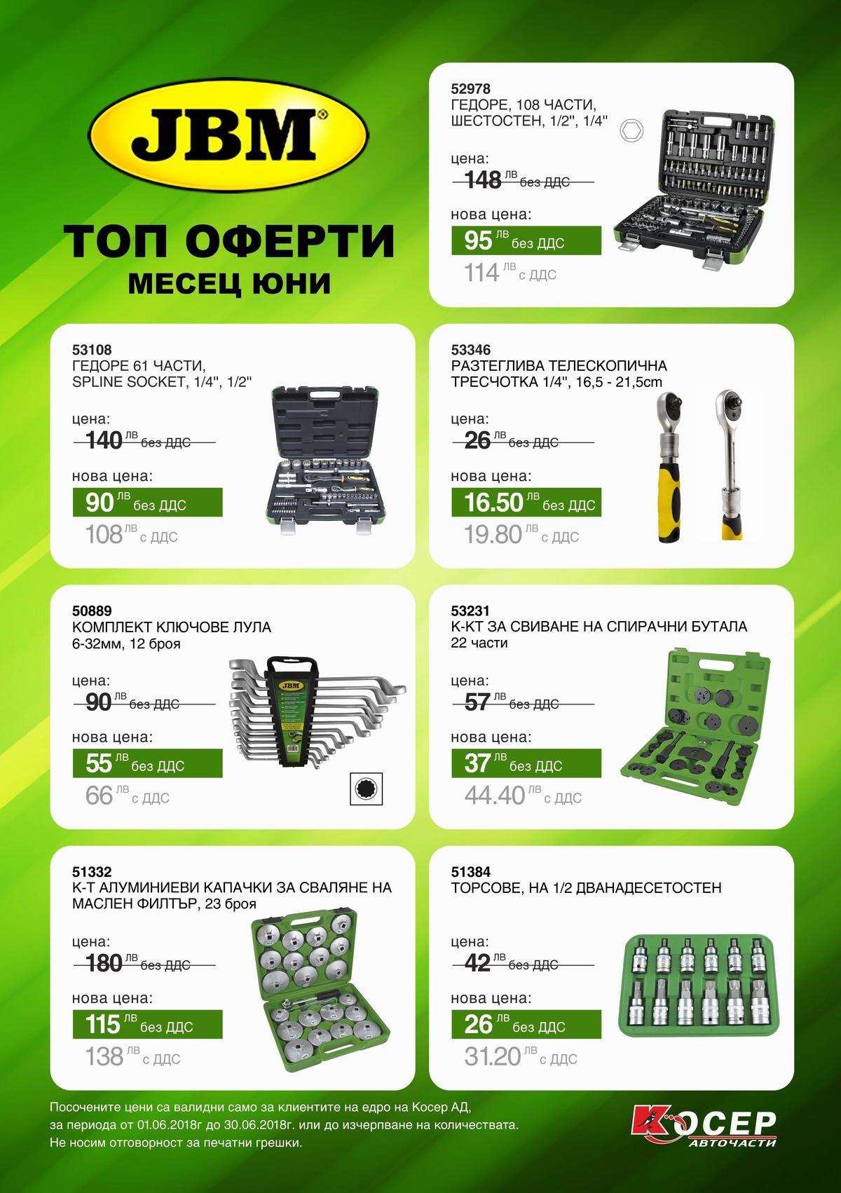 Промоция KRIGER Tools, 01.06.2018 - 30.06.2018