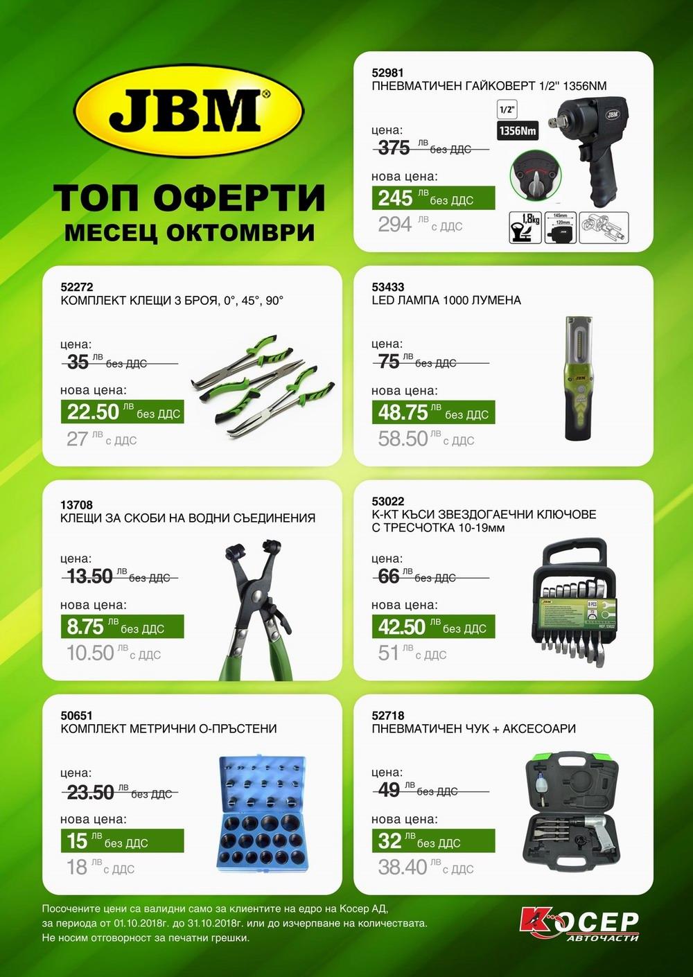 Промоция KRIGER Tools, 01.10.2018 - 31.10.2018