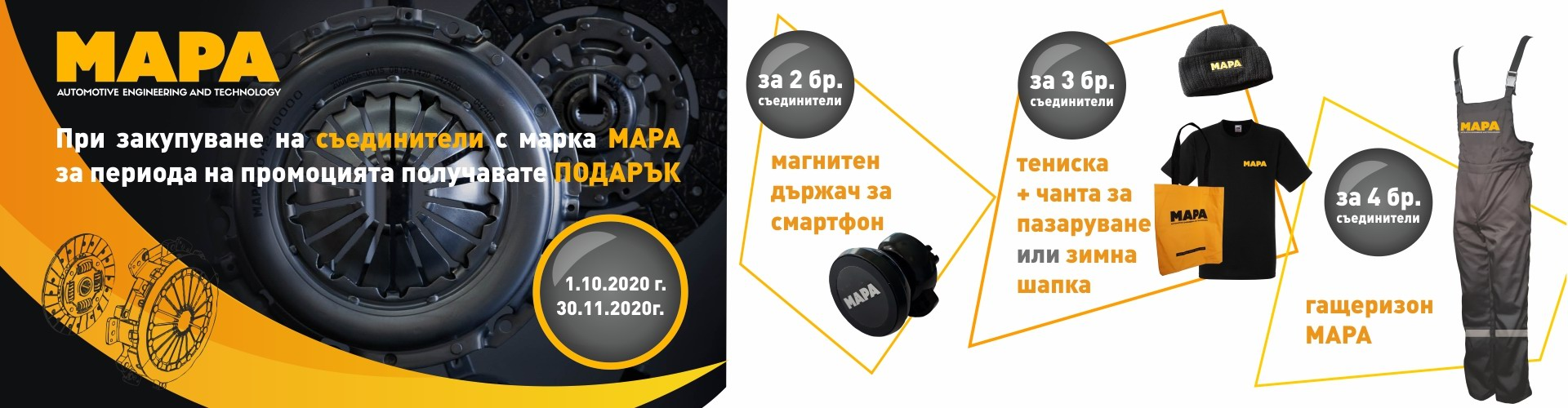 promo_mapa_01.10.2020-30.11.2020_banner.jpg