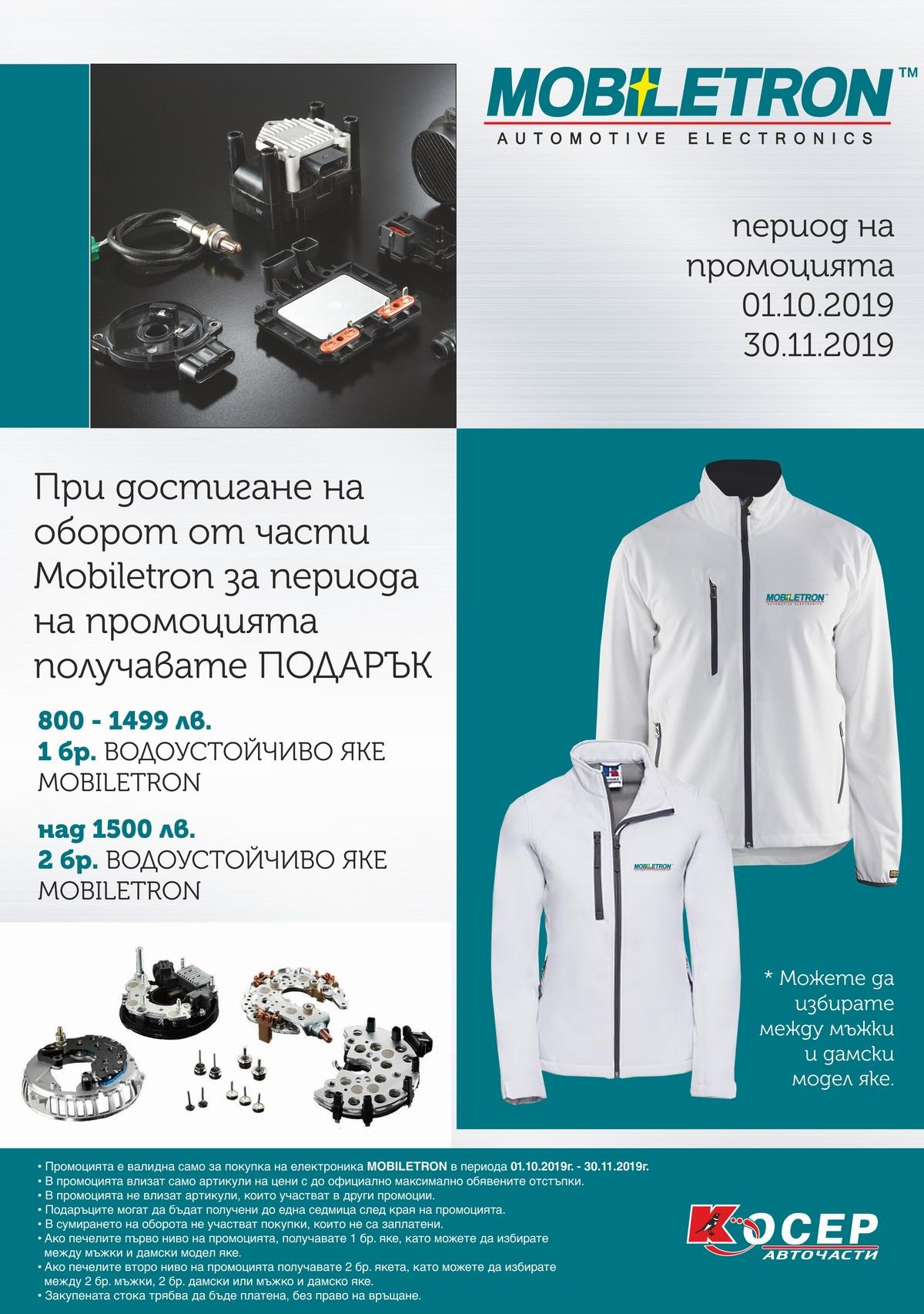 Промоция MOBILETRON 01.10.2019 - 30.11.2019