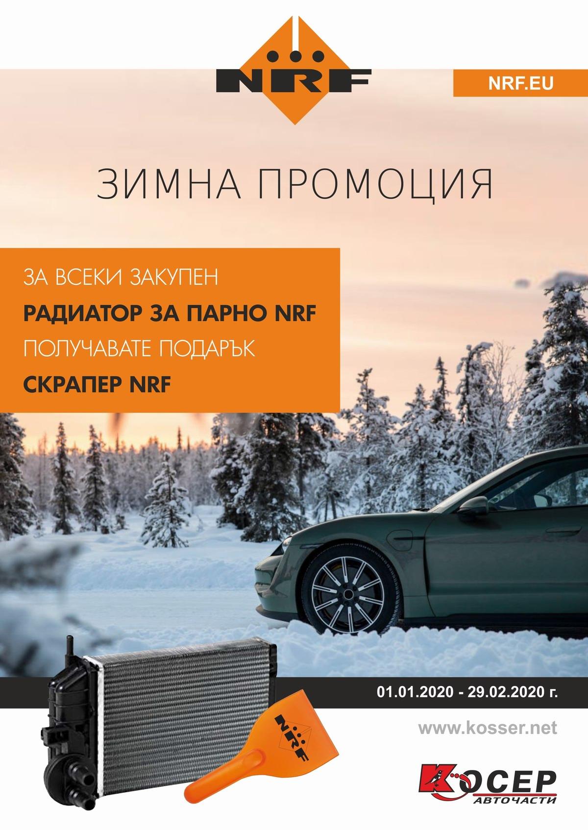 Промоция NRF - 01.01.2020 до 29.02.2020