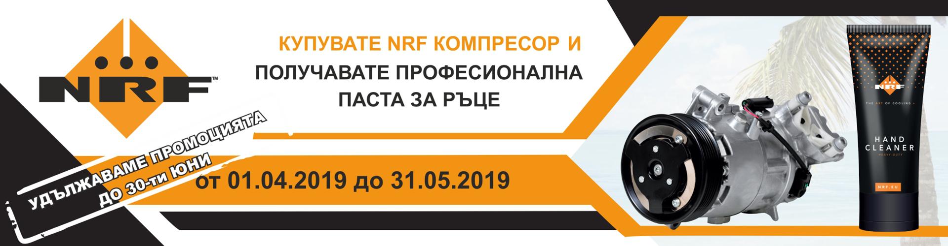promo_nrf_01.04.2019-30.06.2019_banner.jpg