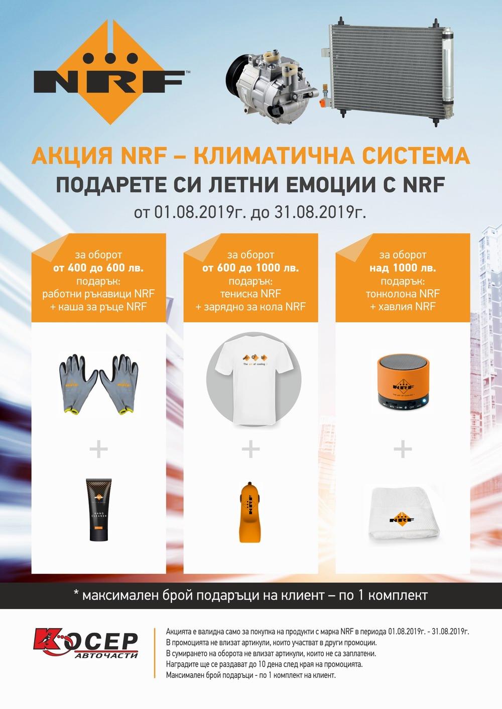 Промоция NRF, 01.08.2019 - 31.08.2019