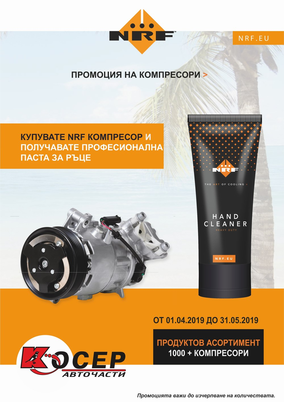 Промоция NRF - 01.04.2019 до 31.05.2019