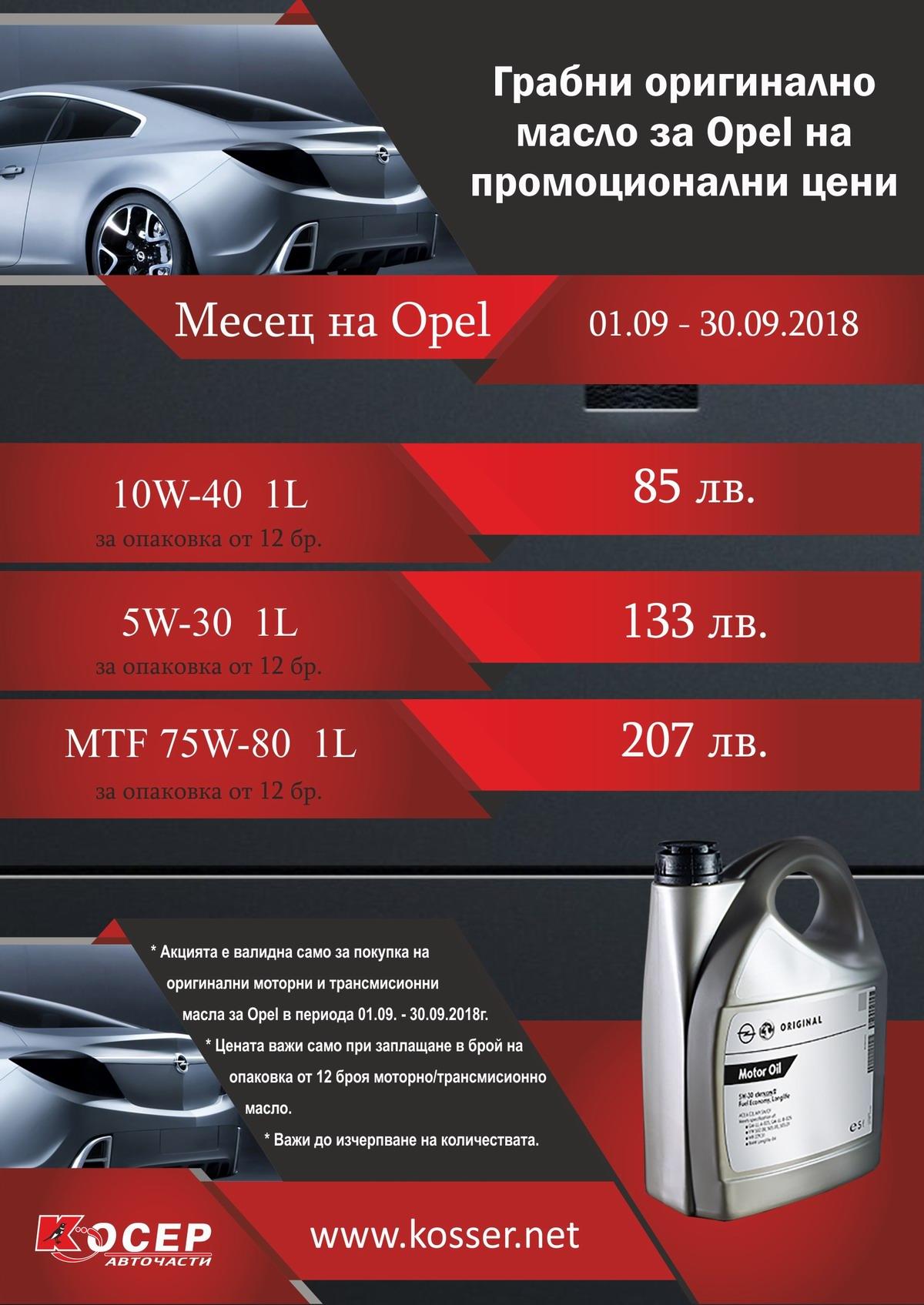Промоция оригинални масла - 01.09.2018 - 30.09.2018