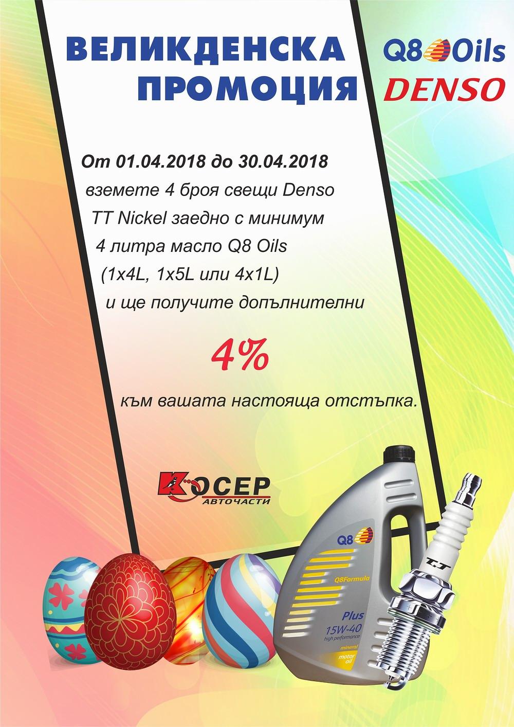 Великденска промоция Q8 + Denso, 01.04.2018 - 30.04.2018
