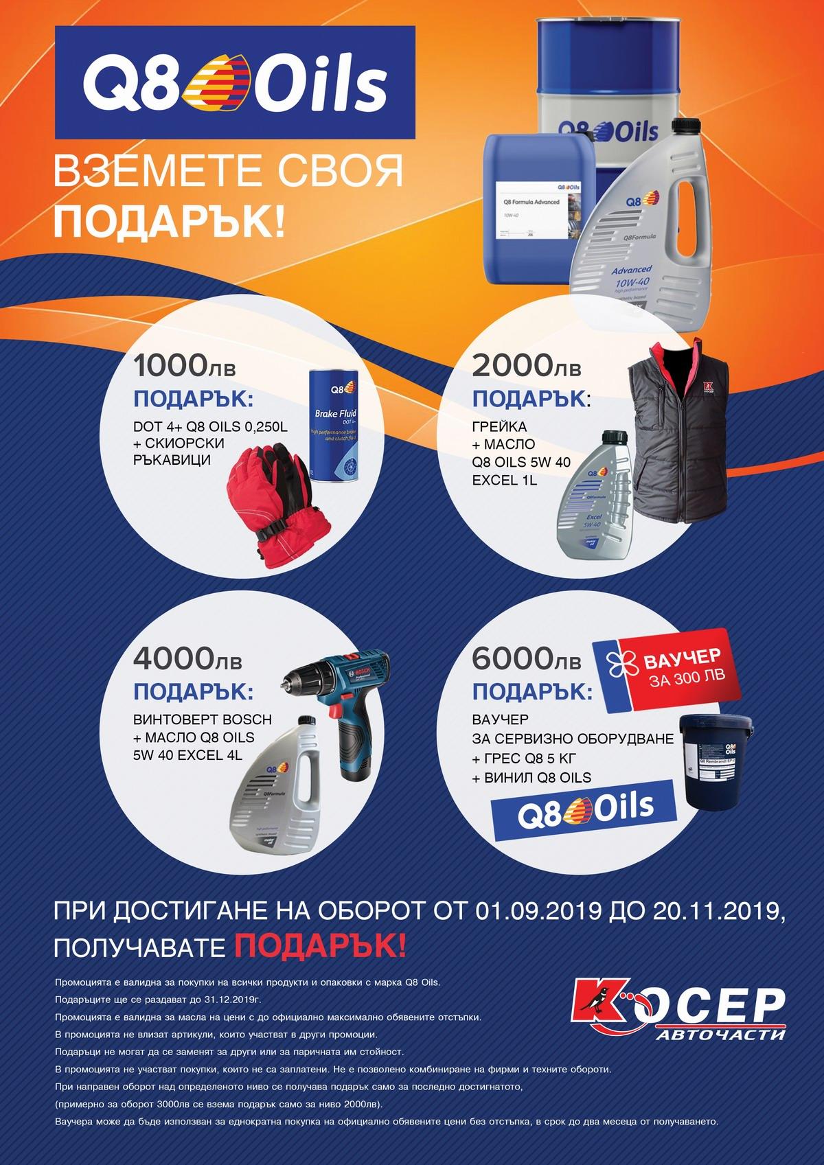 Промоция Q8 Oils, 01.09.2019 - 20.11.2019