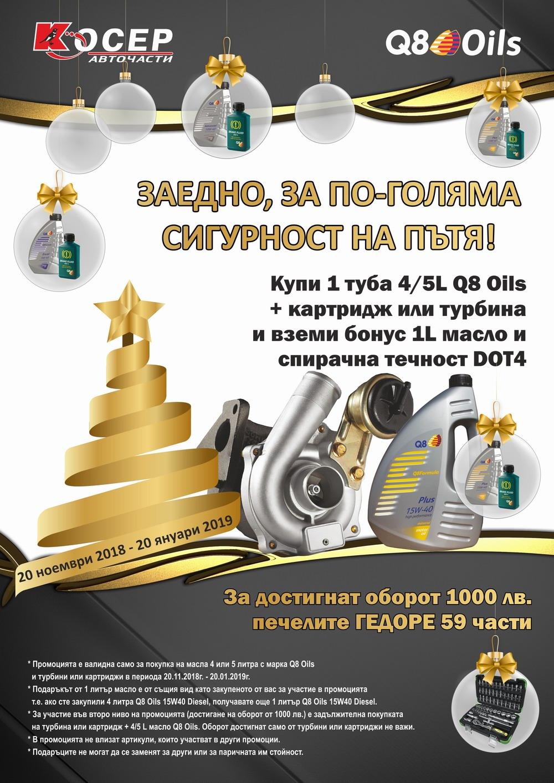 Промоция Q8 Oils + турбина, 20.11.2018 - 20.01.2019