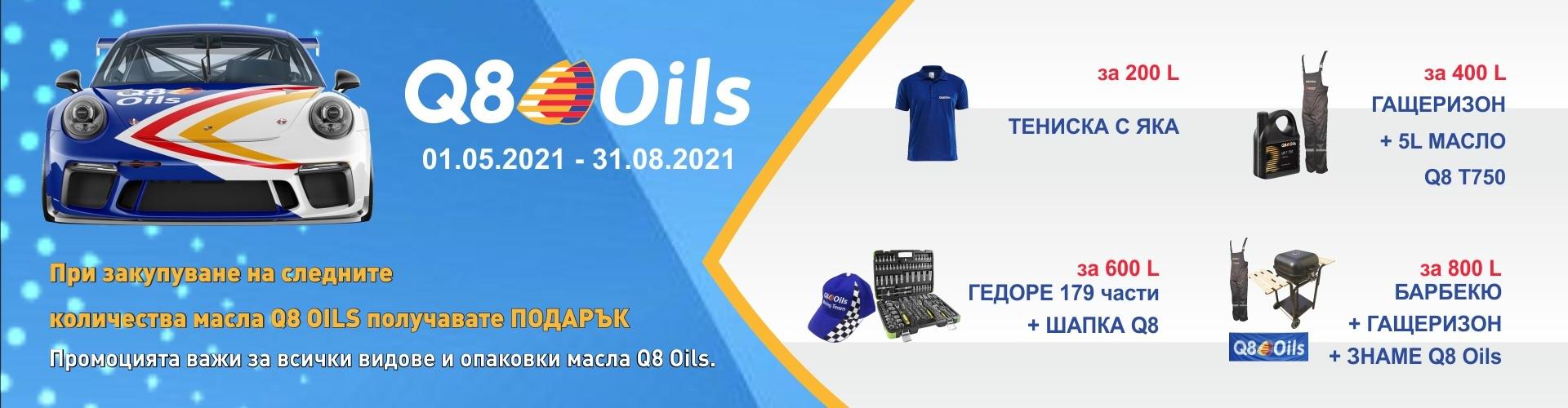 promo_q8oils_01.05.2021-31.08.2021_banner_.jpg