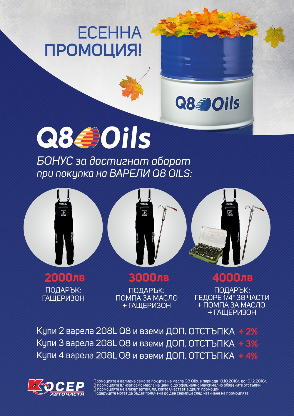 Промоция Q8 Oils, 10.10.2018 - 10.12.2018