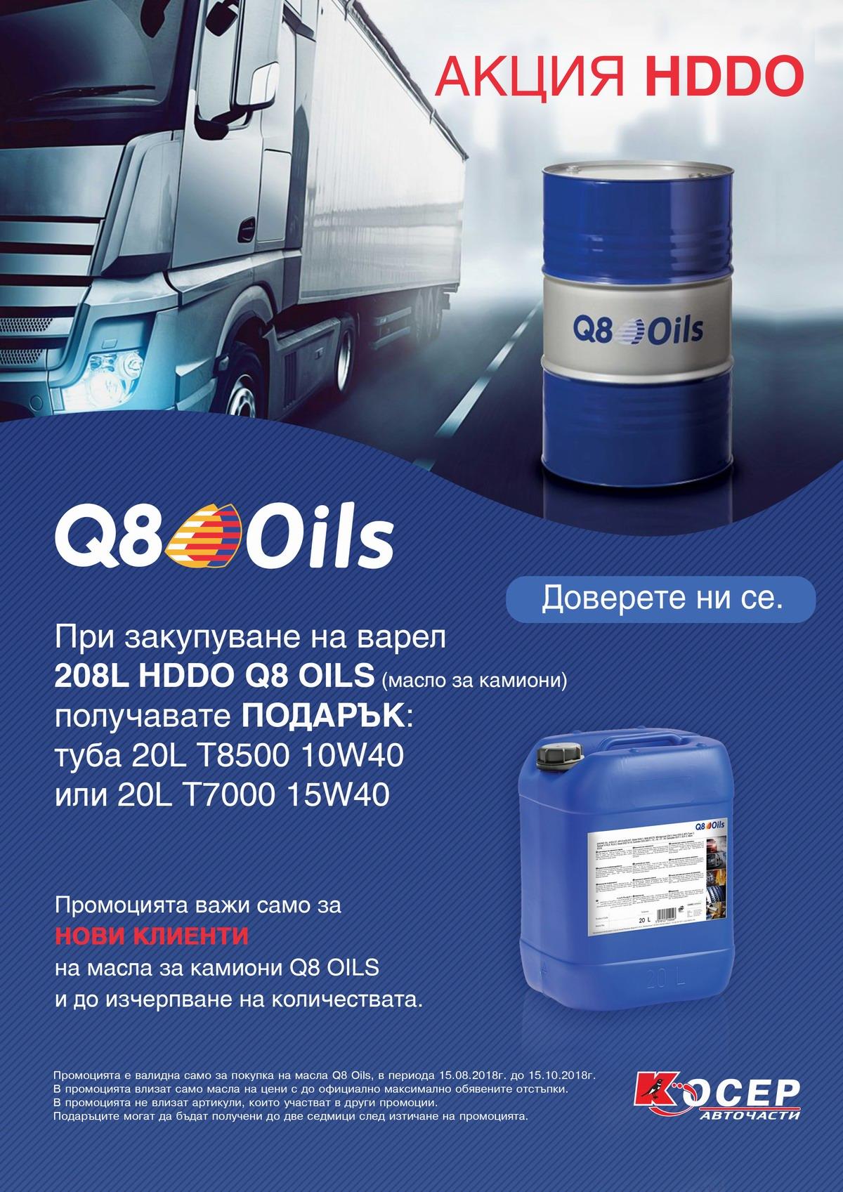 Промоция Q8 Oils, 15.08.2018 - 15.10.2018
