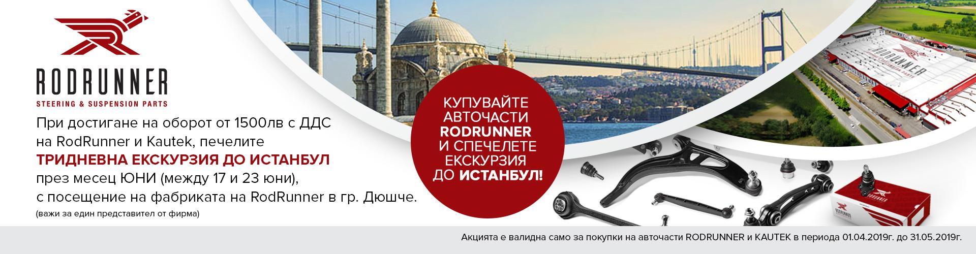 promo_rodrunner_01042019-31052019_banner.jpg