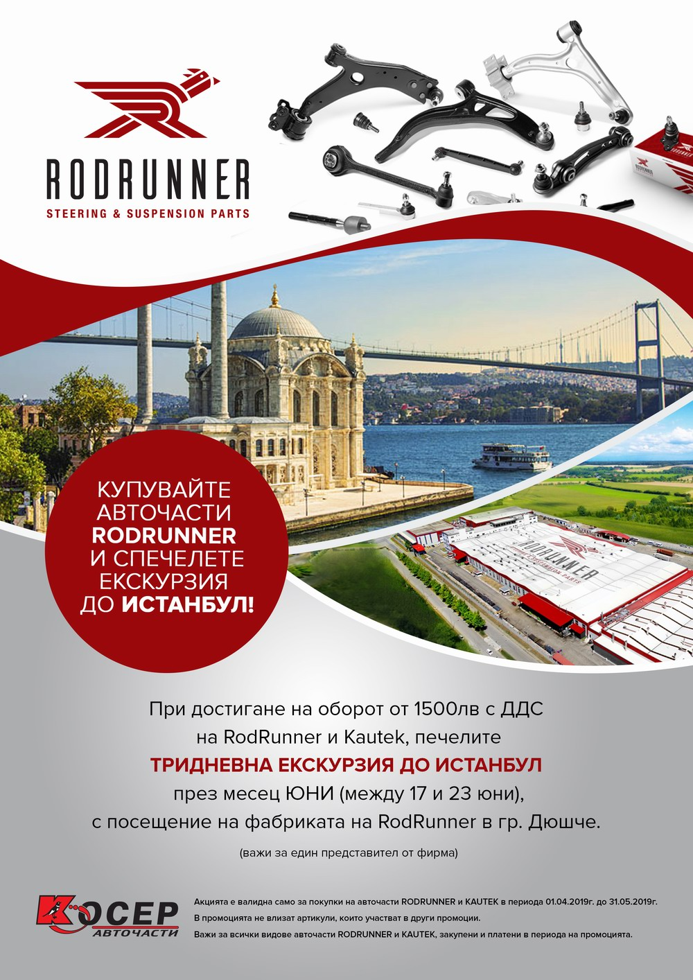 Промоция RODRUNNER, 01.04.2019 - 31.05.2019