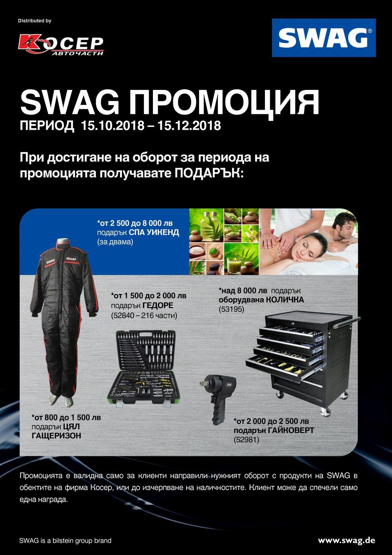 Промоция SWAG, 15.10.2018 - 15.12.2018
