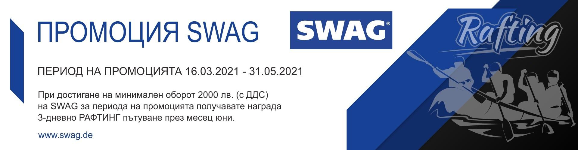 promo_swag_16.03.2021-31.05.2021_banner_.jpg