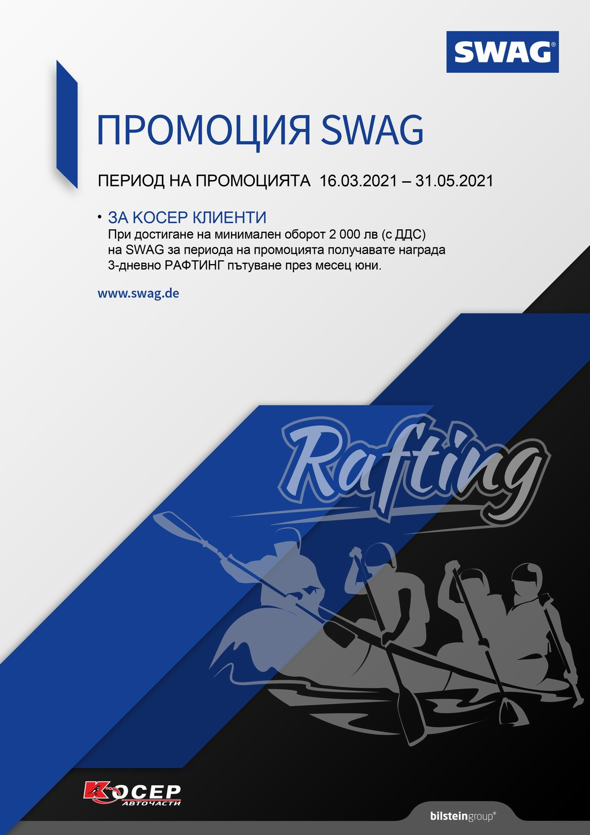 Промоция SWAG, 16.03.2021 - 31.05.2021
