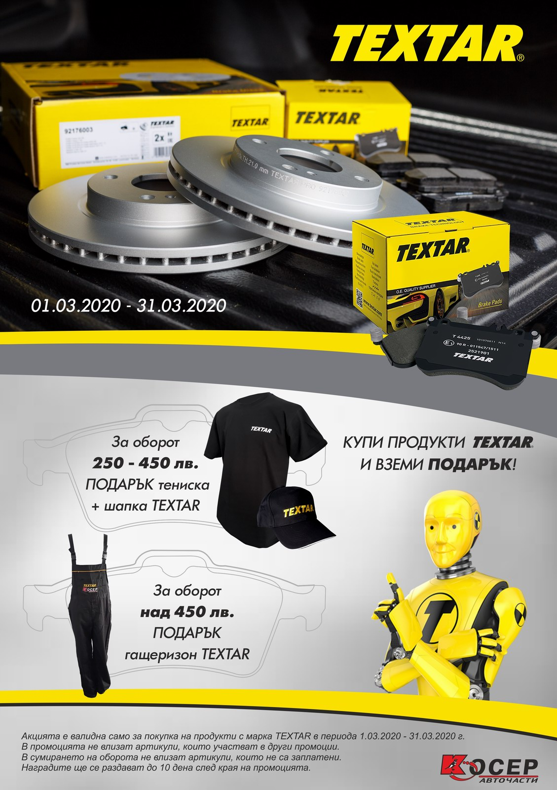Промоция TEXTAR, 01.03.2020 - 31.03.2020