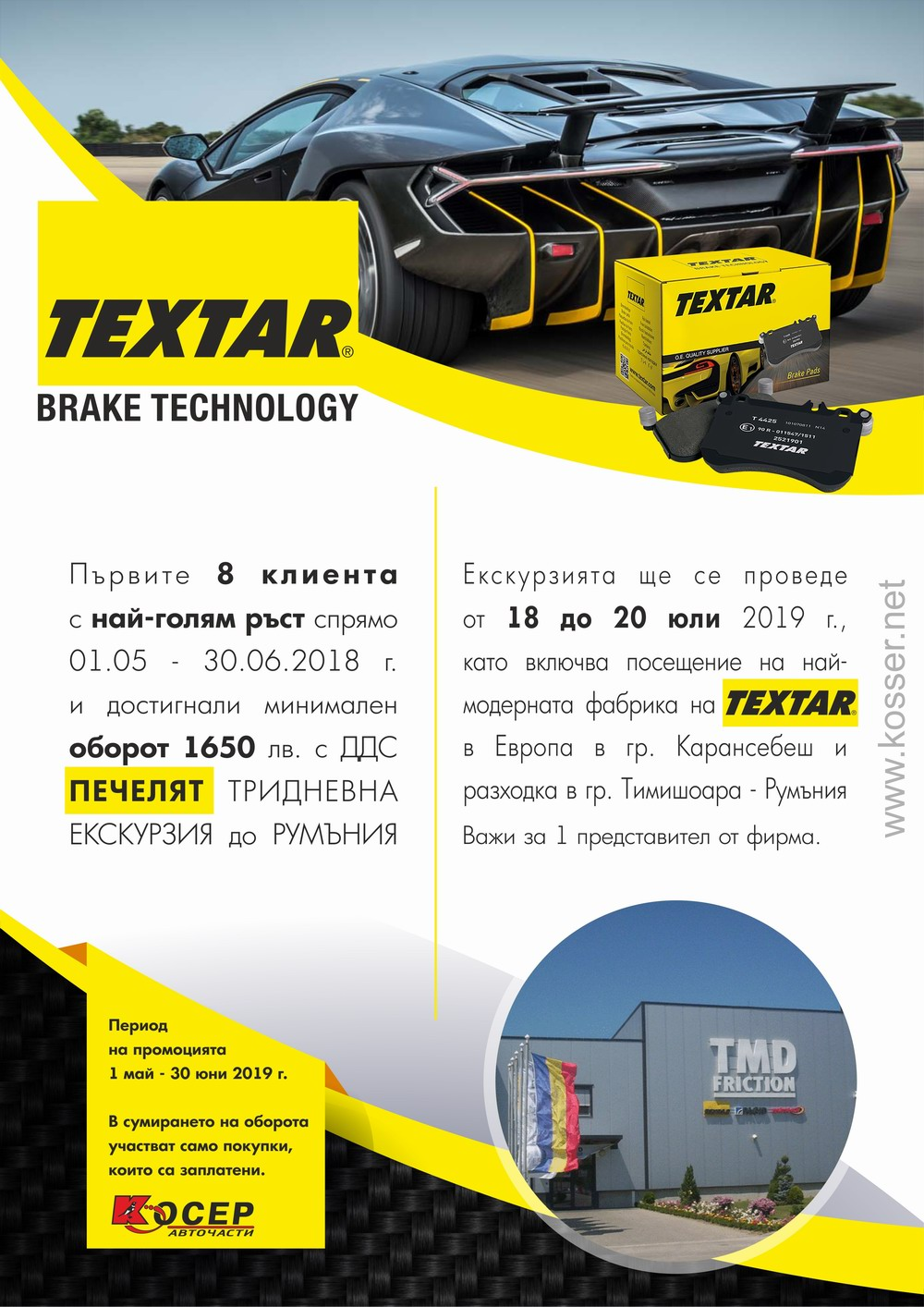 Промоция TEXTAR, 01.05.2019 - 30.06.2019