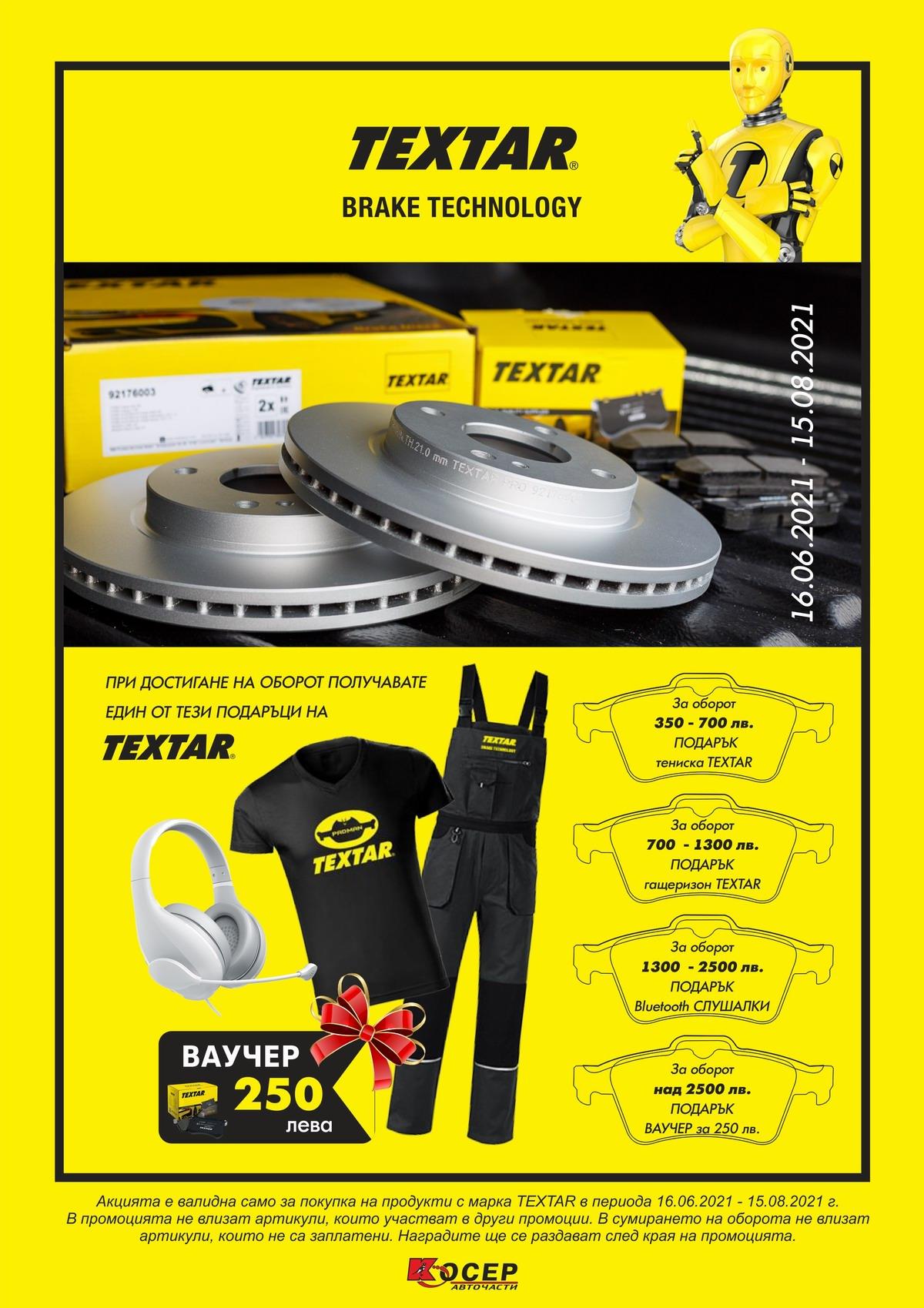 Промоция TEXTAR - 16.06.2021 до 15.08.2021