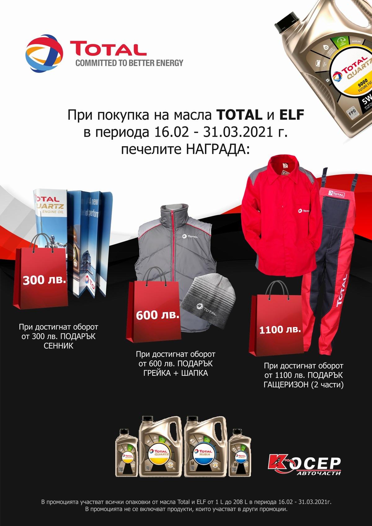 Промоция TOTAL, 16.02.2021 - 31.03.2021
