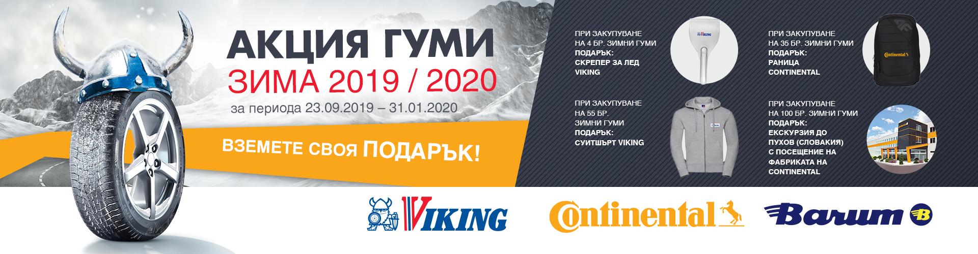 promo_tyres_23.09.2019-31.01.2020_banner.jpg