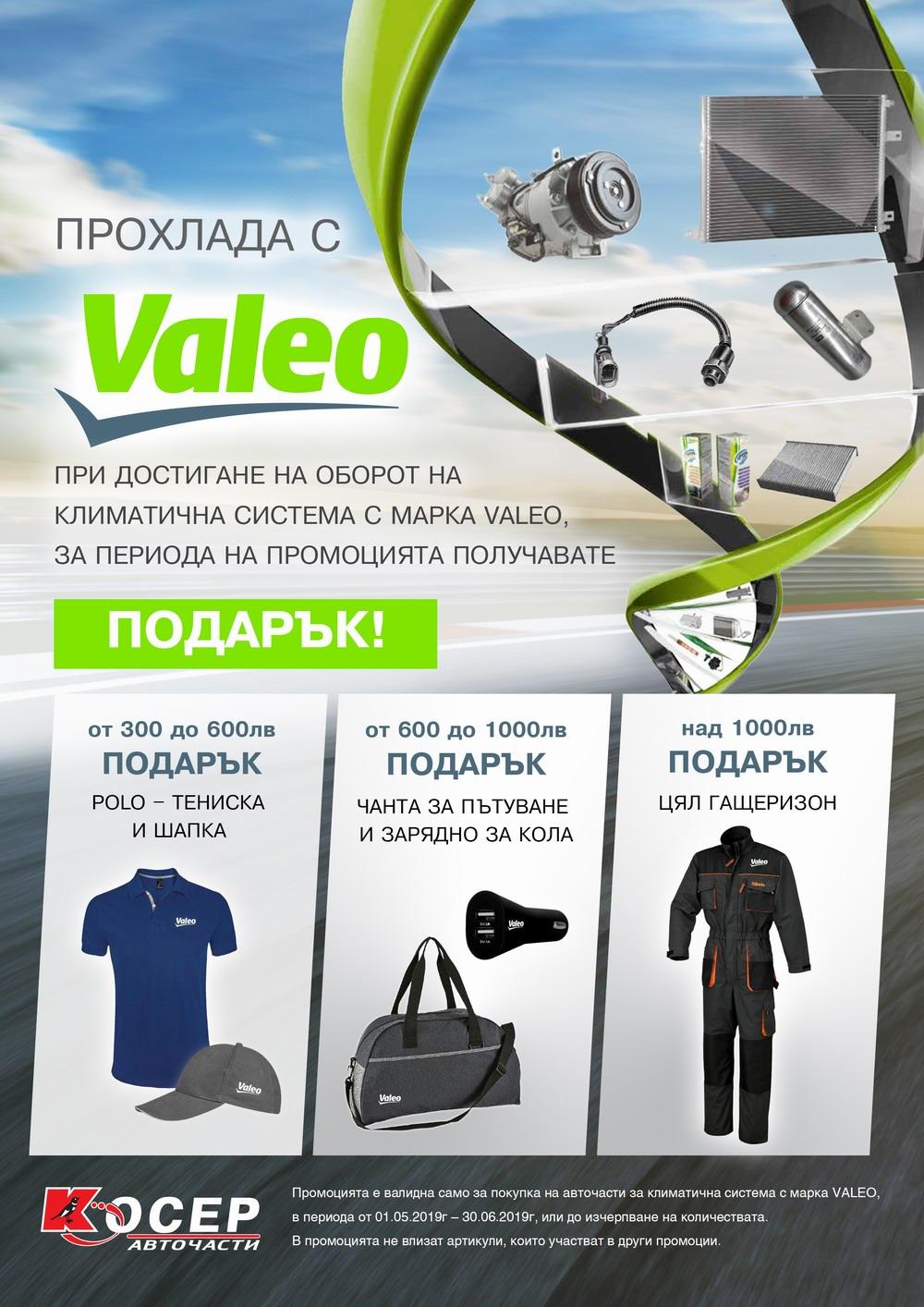 Промоция VALEO, 01.05.2019 - 30.06.2019