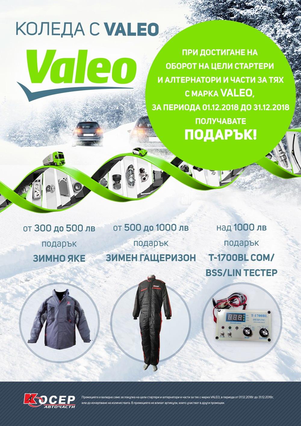 Промоция VALEO - 01.12.2018 - 31.12.2018