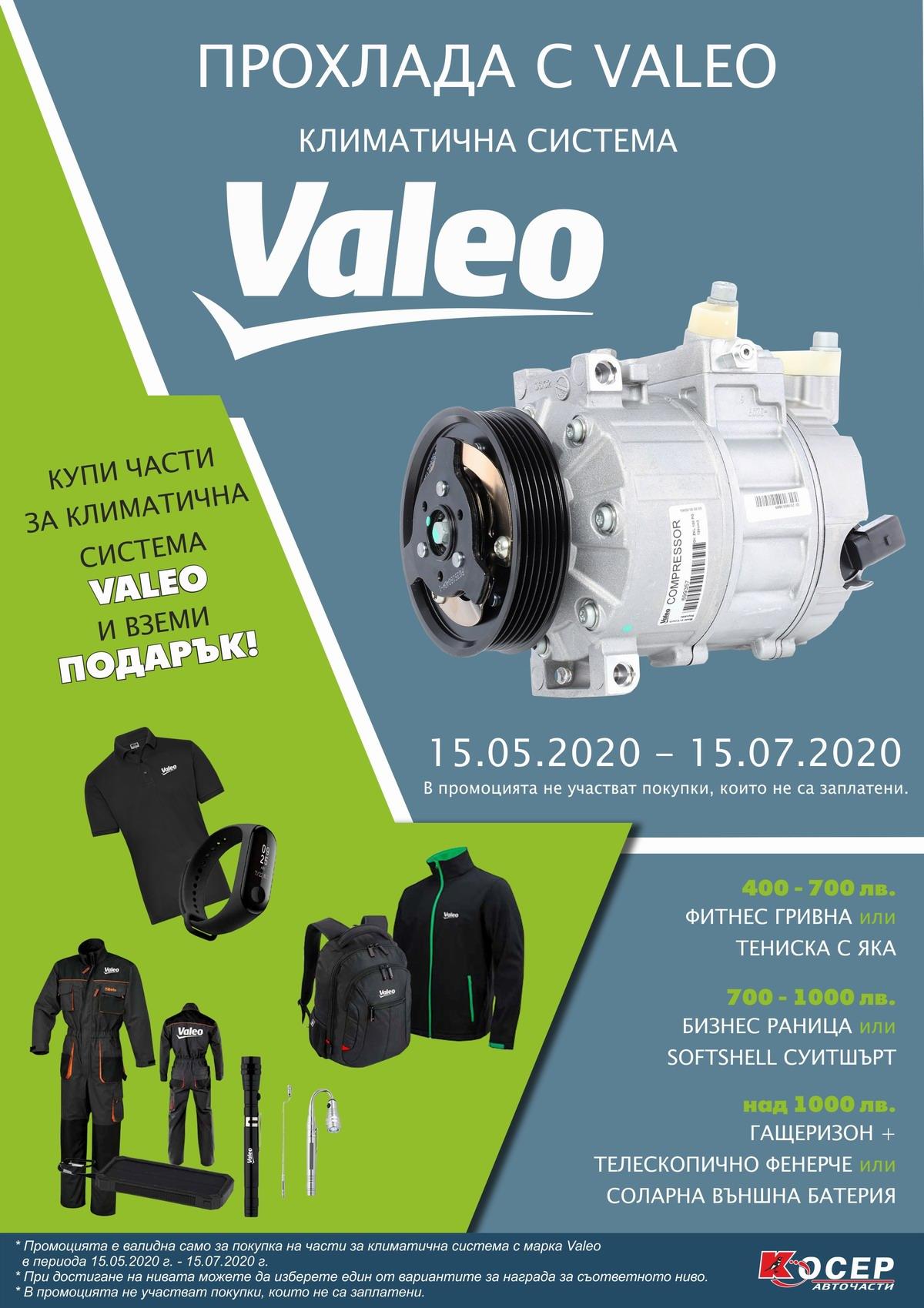 Промоция VALEO, 15.05.2020 - 15.07.2020