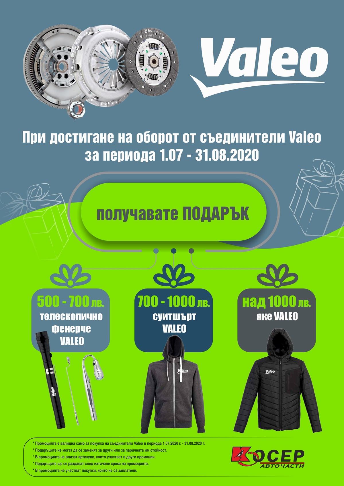 Промоция VALEO - съединители, 01.07.2020 - 31.08.2020