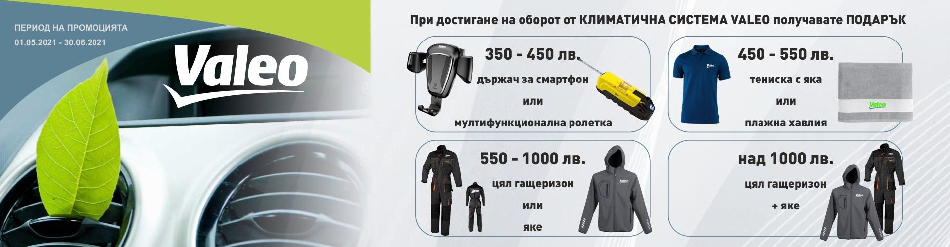 promo_valeo_klimatichna_sistema_01.05.2021-30.06.2021_banner_.jpg