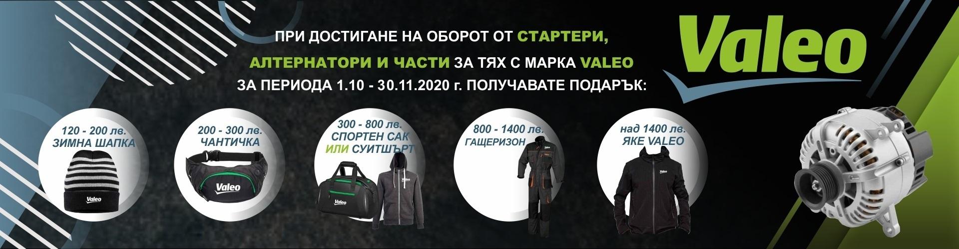promo_valeo_saediniteli_16.10.2019-30.11.2019_banner.jpg